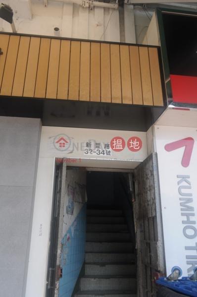 新豐路32號 (San Fung Avenue 32) 上水|搵地(OneDay)(1)