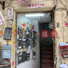 24 Ngan Hon Street,To Kwa Wan, Kowloon