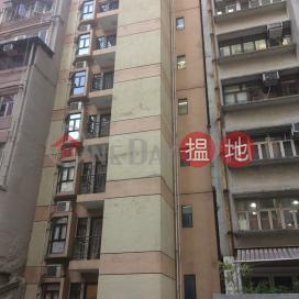御珍閣,上環, 香港島