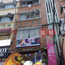 533 Lockhart Road,Causeway Bay, Hong Kong Island