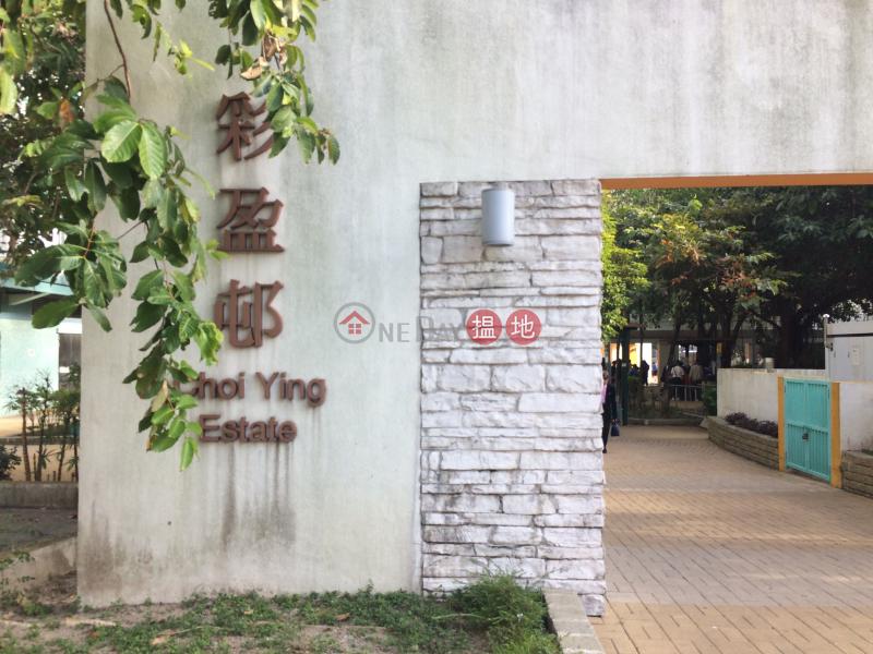 彩盈邨盈安樓 (Ying On House, Choi Ying Estate) 茶寮坳|搵地(OneDay)(2)