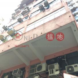福榮街99號,深水埗, 九龍