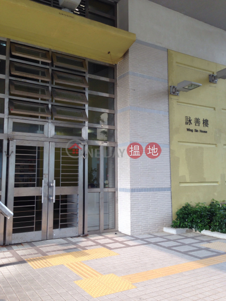 Upper Wong Tai Sin Estate - Wing Sin House (Upper Wong Tai Sin Estate - Wing Sin House) Wong Tai Sin|搵地(OneDay)(2)