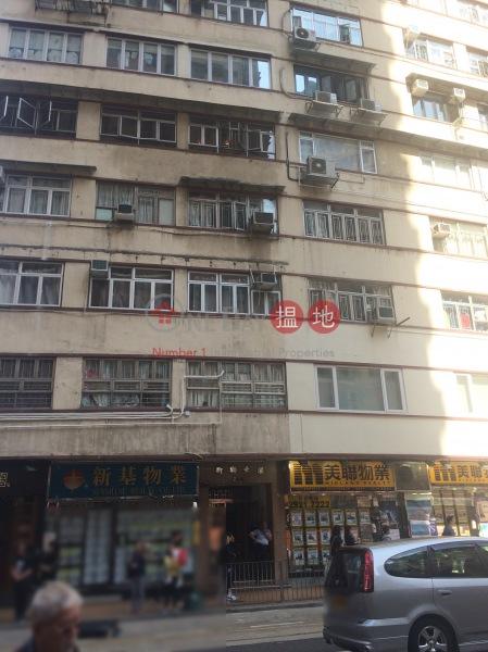 新聯大廈 (Sun Luen Building) 西營盤|搵地(OneDay)(4)