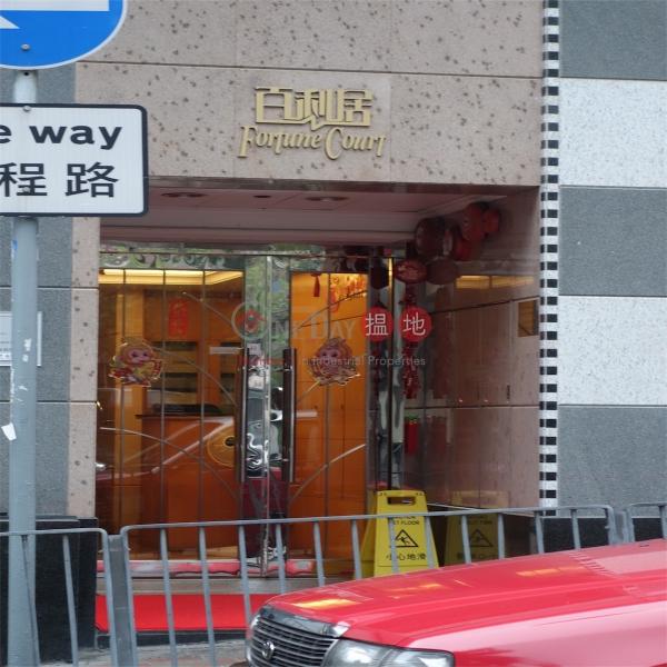百利居 (Fortune Court) 西灣河|搵地(OneDay)(1)
