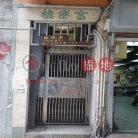 Fu Lok Building|富樂樓