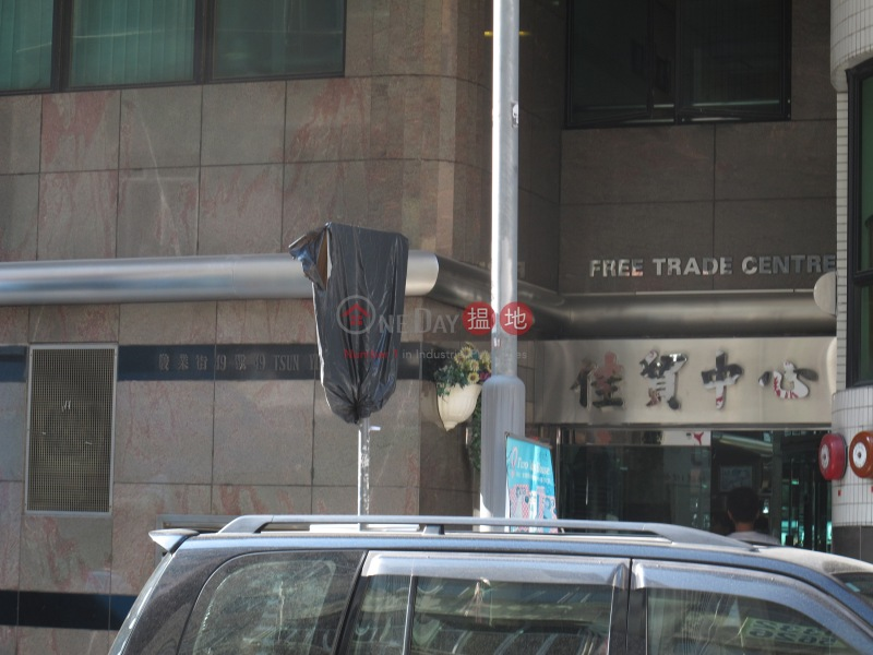 Free Trade Centre (Free Trade Centre) Kwun Tong|搵地(OneDay)(4)