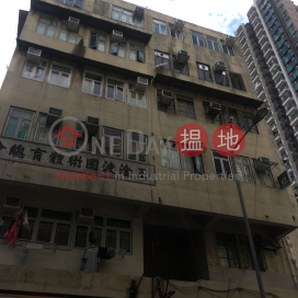 On Lok House (building),Yuen Long, New Territories