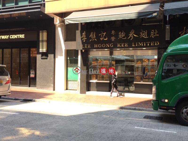 南北行大廈 (Nam Pak Hong Building) 上環|搵地(OneDay)(1)