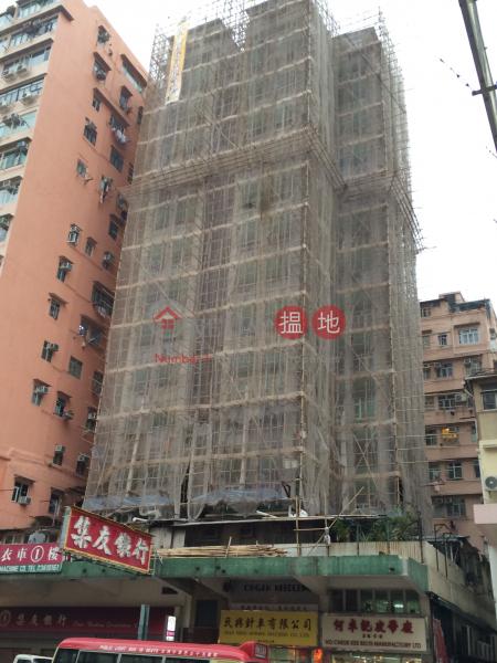 耀昌隆大樓 (Yiu Cheong Lung Building) 深水埗 搵地(OneDay)(1)
