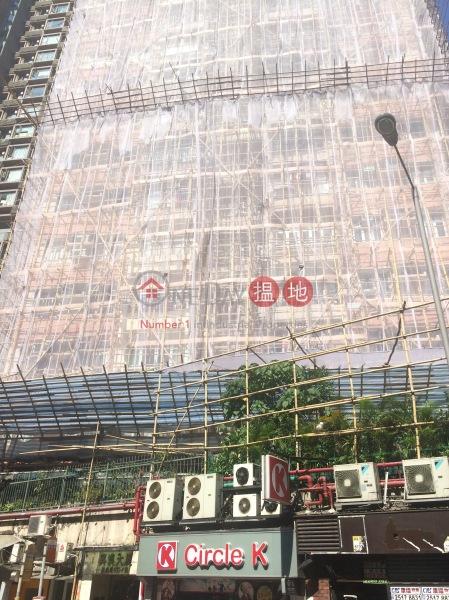 興漢大廈 (Hing Hon Building) 西營盤|搵地(OneDay)(2)