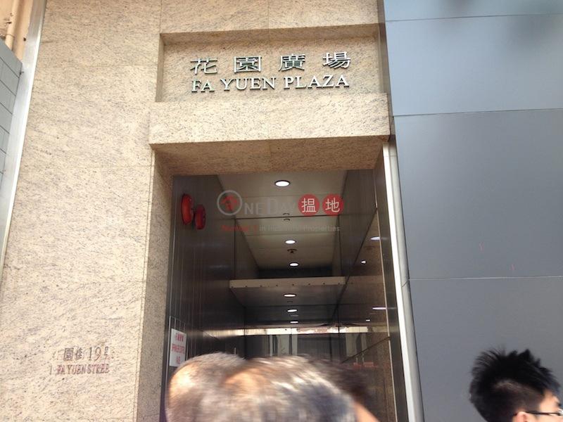 花園廣場 (Fa Yuen Plaza ) 旺角|搵地(OneDay)(1)