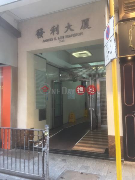 James S Lee Mansion (James S Lee Mansion) Tsim Sha Tsui|搵地(OneDay)(4)