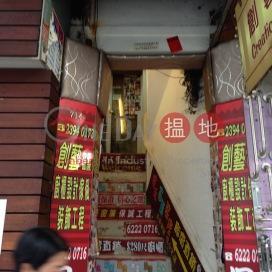 712-714 Shanghai Street,Prince Edward, Kowloon