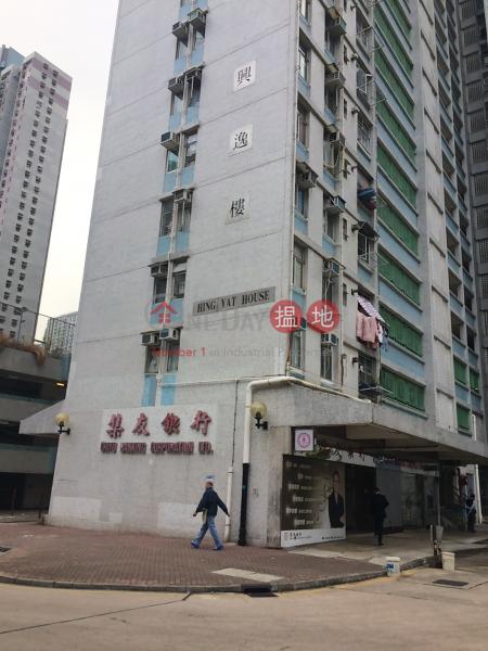 Kwai Hing Estate - Hing Yat House (Block 2) (Kwai Hing Estate - Hing Yat House (Block 2)) Kwai Chung|搵地(OneDay)(2)