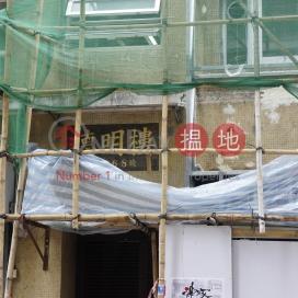 德明樓,西營盤, 香港島