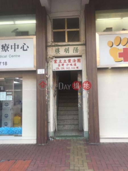 陽明樓 (Yeung Ming Lau) 荃灣西|搵地(OneDay)(2)