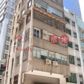 Hang Shing Lau|恆盛樓