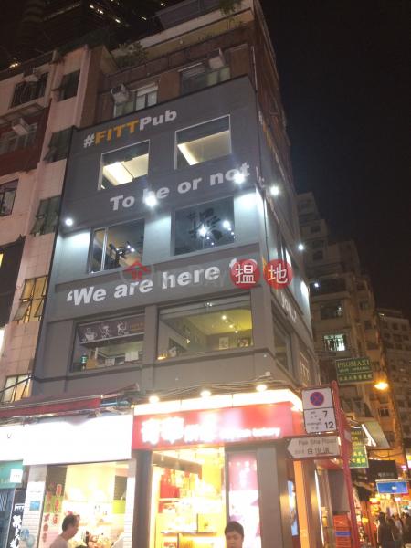 白沙道2號 (2 Pak Sha Road) 銅鑼灣 搵地(OneDay)(1)