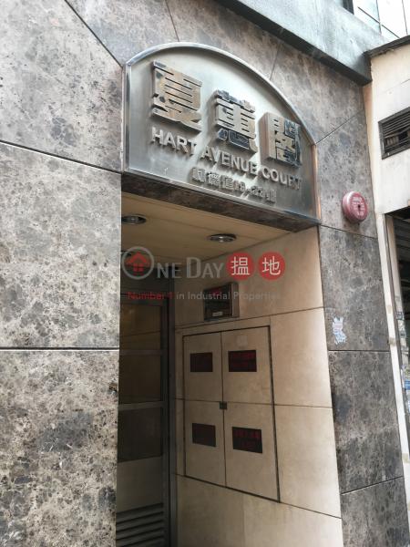 Hart Venue Court (Hart Venue Court) Tsim Sha Tsui|搵地(OneDay)(3)