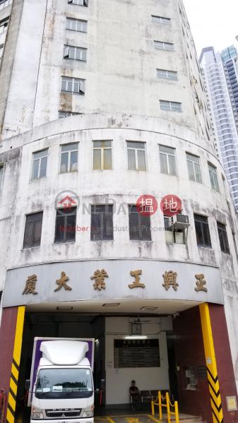 香港搵樓|租樓|二手盤|買樓| 搵地 | 工業大廈|出租樓盤-正興工業大廈