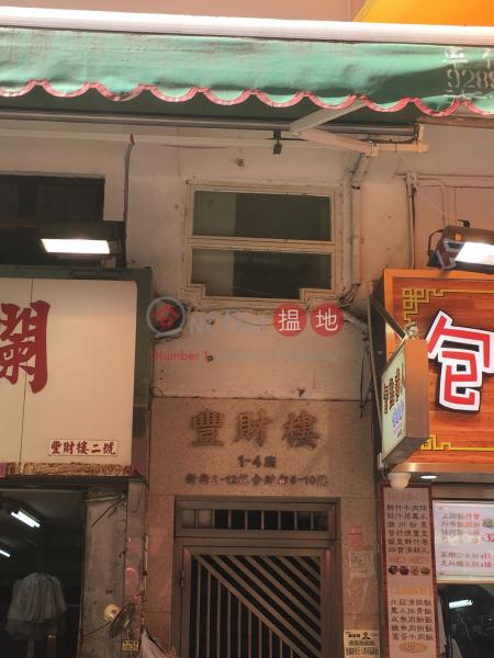 豐財樓 (Fung Choy House) 元朗|搵地(OneDay)(2)