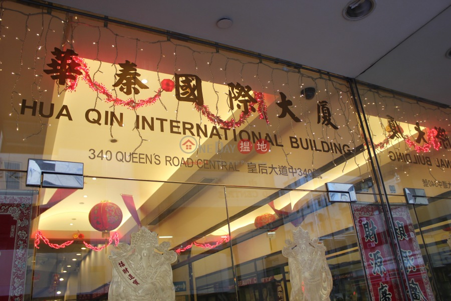 Hua Qin International Building (Hua Qin International Building) Sheung Wan|搵地(OneDay)(5)
