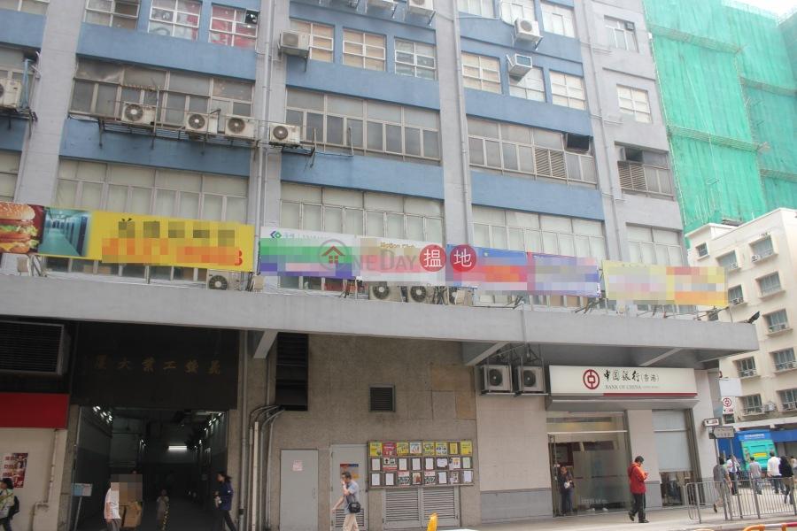 義發工業大廈 (Efficiency House) 新蒲崗|搵地(OneDay)(3)