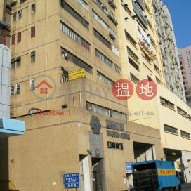 Lin Fung Centre,Tsuen Wan East, New Territories