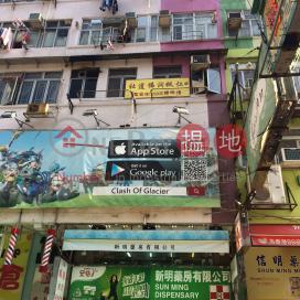 眾安街110號,荃灣東, 新界