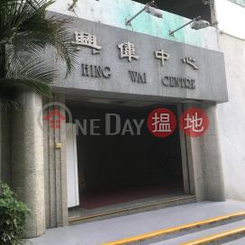 興偉中心|南區興偉中心(Hing Wai Centre)出售樓盤 (CHIEF-6696851110)_0