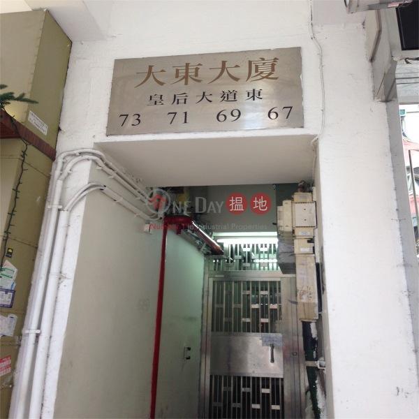 Tai Tung House (Tai Tung House) Wan Chai|搵地(OneDay)(1)