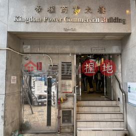 上環 - 帝權商業大樓|西區帝權商業大樓(Kingdom Power Commercial Building)出租樓盤 (ZEROY-6082794205)_0