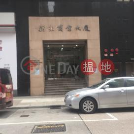 Sunbeam Commercial Building,Yau Ma Tei, Kowloon