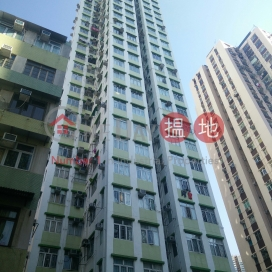 Hoi Lee Building|海利大廈
