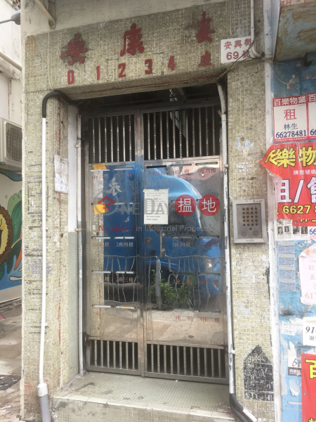On Hong Building (On Hong Building) Yuen Long|搵地(OneDay)(2)