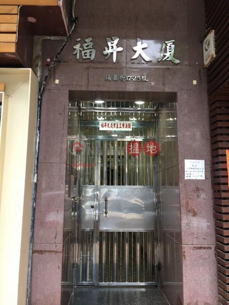 Fuk Shing Building (Fuk Shing Building) Sham Shui Po|搵地(OneDay)(3)