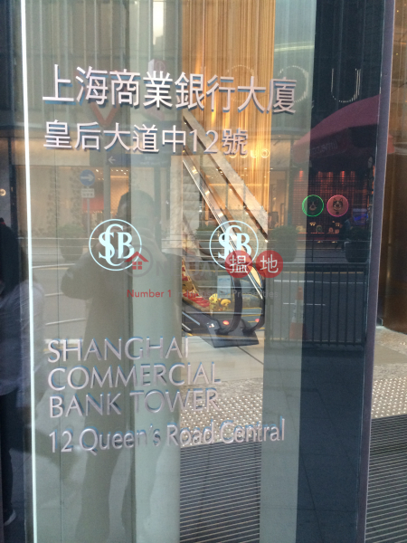 Shanghai Commercial Bank Tower (Shanghai Commercial Bank Tower) Central|搵地(OneDay)(3)
