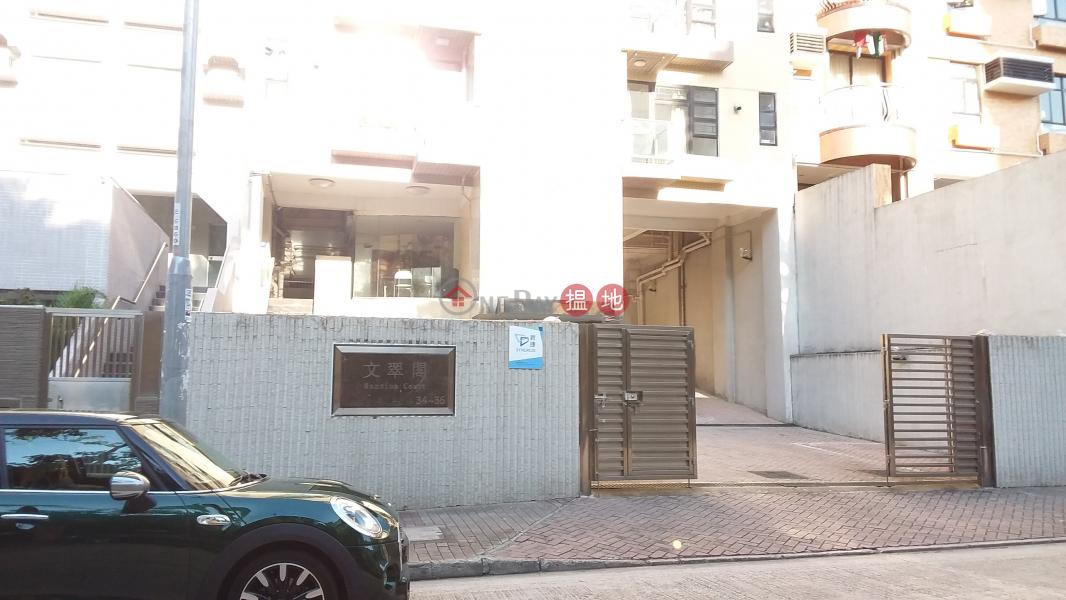 文翠閣 (Mansion Court) 何文田|搵地(OneDay)(2)