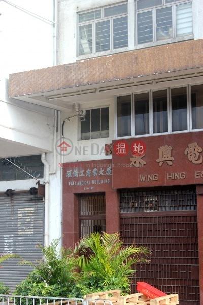 匯倫工商業大廈 (Wayland C&I Building) 西營盤|搵地(OneDay)(3)
