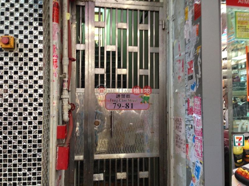 通菜街79-81號 (79-81 Tung Choi Street ) 旺角|搵地(OneDay)(1)