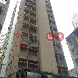 Ko Wang Court,Sai Ying Pun, Hong Kong Island