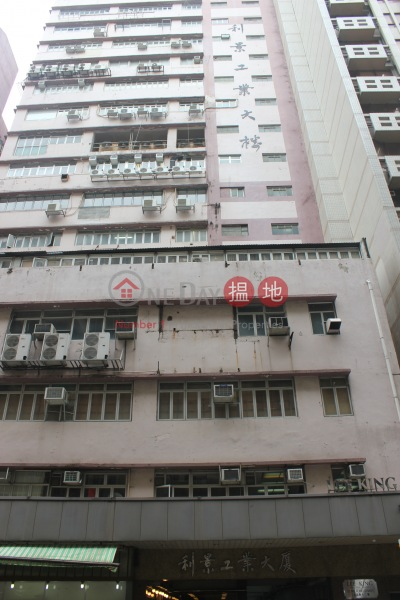 Lee King Industrial Building (Lee King Industrial Building) San Po Kong|搵地(OneDay)(2)