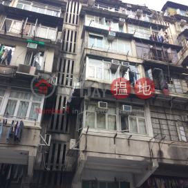 海壇街254號,深水埗, 九龍