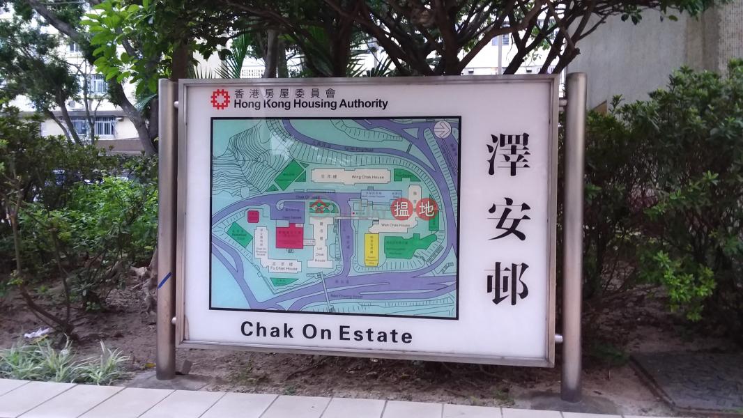 Fu Chak House, Chak On Estate (Fu Chak House, Chak On Estate) Shek Kip Mei|搵地(OneDay)(3)
