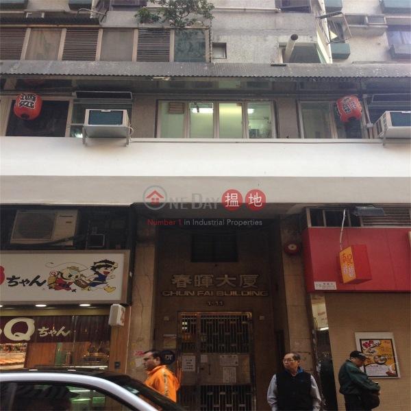 春暉大廈 (Chun Fai Building) 灣仔|搵地(OneDay)(2)