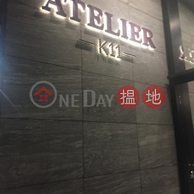 K11 Atelier King\'s Road,Quarry Bay, Hong Kong Island