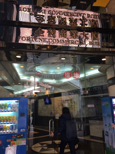 Fortune Commercial Building (Fortune Commercial Building) Tsuen Wan East|搵地(OneDay)(4)