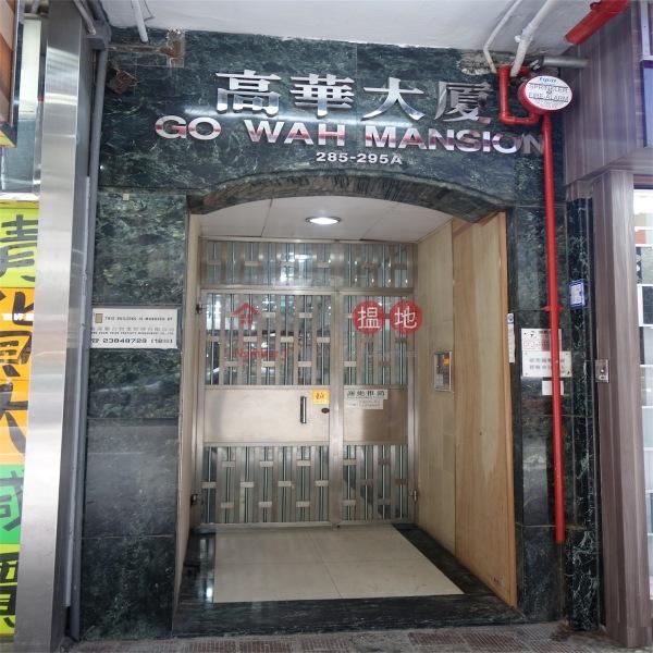 高華大廈 (Go Wah Mansion) 灣仔|搵地(OneDay)(1)