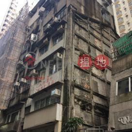 保德街17-19號,石塘咀, 香港島